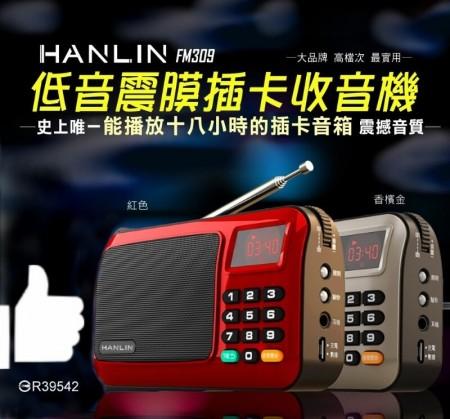 HANLIN-FM309 重低音震膜插卡收音機
