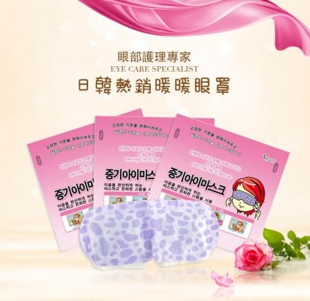 日韓熱銷暖暖舒適眼罩 10包/組 薰衣草、玫瑰、茉莉、洋甘菊、無香