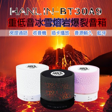藍芽喇叭 藍牙音箱 最新改版重低音冰雪熔岩爆裂音箱 HANLIN-BT30A9