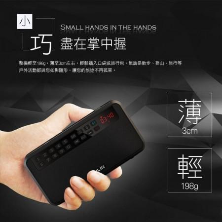 HANLIN-BTE500 藍芽立體聲收錄播音機