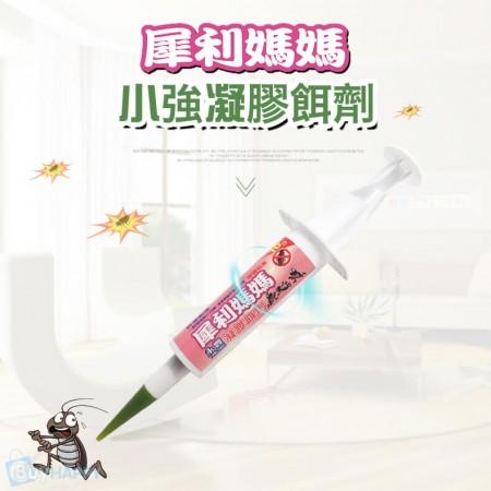 【犀利媽媽】蟑螂藥 凝膠餌劑 加送分裝盒2入
