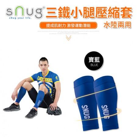 SNUG三鐵小腿壓縮套-藍。水路兩用