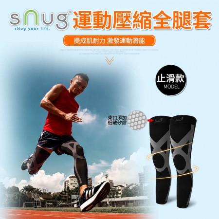 SNUG 運動壓縮全腿套-止滑款