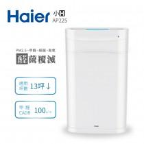【Haier 海爾】醛效抗敏小H空氣清淨機 AP225 抗PM2.5 / 除甲醛