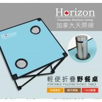 Horizon 天際線 戶外輕便折疊野餐桌 (2色)