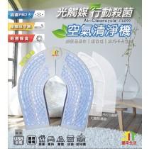 光觸媒空氣清淨機 行動殺菌 SGS認證有效過濾PM2.5