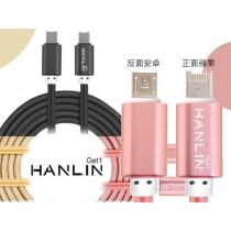 革命極速萬用手機充電線-安卓蘋果一頭搞定!!(免轉接頭) HANLIN-Get1