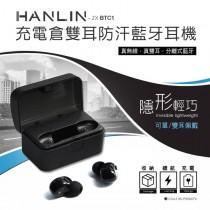 HANLIN-2XBTC1 充電倉雙耳防汗藍芽耳機