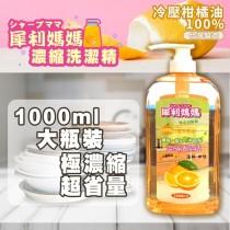 犀利媽媽 MIT 1000ml/瓶 濃縮洗潔精 冷壓柑橘油 洗碗精