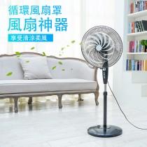 風扇罩 電扇立馬升級成渦輪式循環扇 (非電風扇)