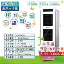 [含運] 優的 UD3000 大風量30公升水冷扇 [現貨批發] 一年保固