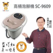 LAPOLO 旗艦機 高桶SPA電動按摩泡腳機 SC-9609 盛竹如 真心推薦