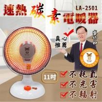 LAPOLO LA-2501 11吋速熱碳素電暖器 速熱電暖器 電熱器 電暖器 小太陽