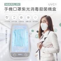 HANLIN-UVC1 口罩/手機 紫光殺菌消毒盒 送1 A電供應器