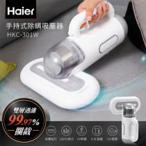 Haier海爾 手持式除螨吸塵器 HKC-301W 吸塵器 塵蟎機 除螨 UV-C紫外線