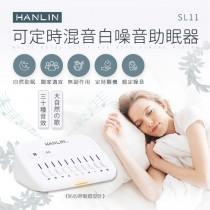 HANLIN-SL11 助眠機 新混音定時白噪音助眠器 讓你一覺到天明
