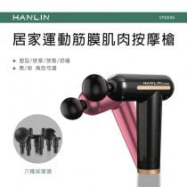 HANLIN-SPG606 居家運動筋膜肌肉按摩槍