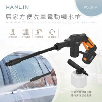 HANLIN WS20V 居家方便洗車 充電式電動噴水槍 洗車機 高壓沖水機 走到那沖到那