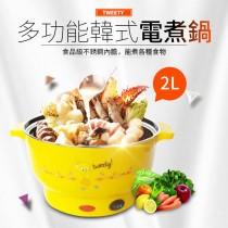 Tweety 多功能電煮鍋 2公升 (304不鏽鋼 SGS認證) TW-022