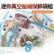 LILS利樂思 食物真空保鮮機 [買一送五]送1大4小保鮮袋