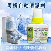 第二代 日式馬桶自動清潔劑 200ml 凍卡久哦一瓶抵二瓶 《隨機10瓶組》