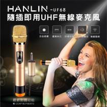 HANLIN-UF68 隨插即用UHF無線麥克風 NCC認證 家庭歡唱 卡拉ok