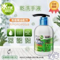 茶樹精油 乾洗手液 300ml 30秒速乾型 台灣製 防疫熱銷