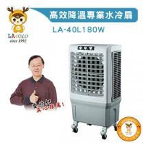 LAPOLO 商業用 大型移動式水冷扇40L 另售60L/80L/105L 高效降溫結省電費