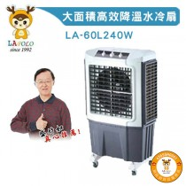 LAPOLO 商業用 大型移動式水冷扇60L 另售40L/80L/105L 高效降溫結省電費