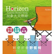 Horizon 天際線 戶外輕便折疊野餐椅