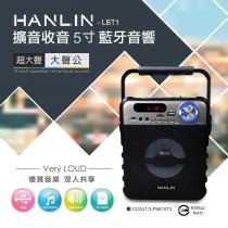 HANLIN-LBT1 擴音收音5寸藍芽音響