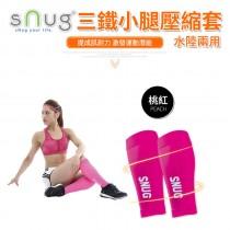 SNUG三鐵小腿壓縮套-桃。水路兩用