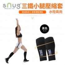 SNUG三鐵小腿壓縮套-黑。水路兩用
