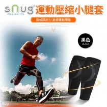SNUG COMPRESSION運動壓縮小腿套