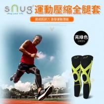 SNUG 運動壓縮全腿套-亮綠