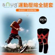 SNUG 運動壓縮全腿套-深紅